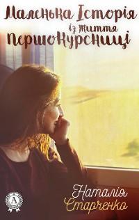 Cover Маленька історія із життя першокурсниці