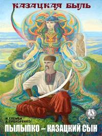 Cover Пылыпко – казацкий сын