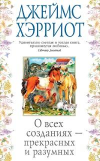 Cover О всех созданиях - прекрасных и разумных