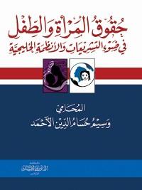 Cover حقوق المرأة والطفل في ضوء التشريعات والأنظمة الخليجية