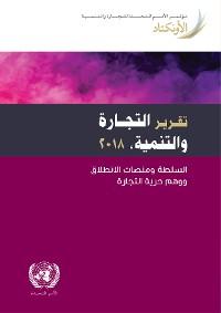 Cover Trade and Development Report 2018 (Arabic language)Informe sobre el comercio y el desarrollo 2018