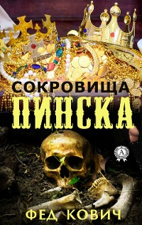 Cover Сокровища Пинска