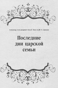 Cover Poslednie dni carskoj sem'i (in Russian Language)