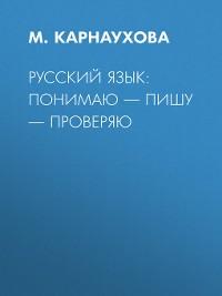 Cover РУССКИЙ ЯЗЫК