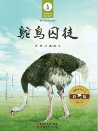 Cover 鸵鸟囚徒