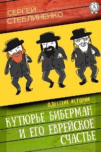 Cover Кутюрье Биберман и его еврейское счастье