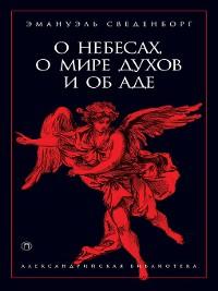 Cover О небесах, о мире духов и об аде