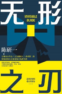 Cover 无形之刃