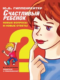 Cover Счастливый ребенок