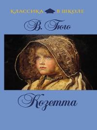 Cover Козетта