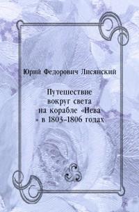 Cover Puteshestvie vokrug sveta na korable &quote;Neva&quote; v 1803-1806 godah (in Russian Language)