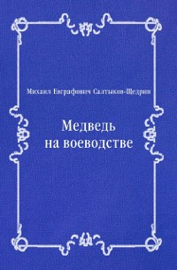 Cover Medved' na voevodstve (in Russian Language)