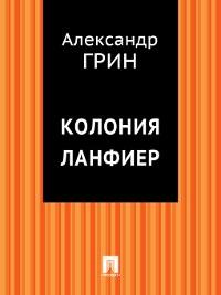 Cover Колония Ланфиер