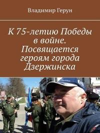 Cover К75-летию Победы ввойне. Посвящается героям города Дзержинска