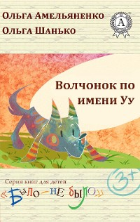 Cover Волчонок по имени Уу
