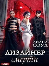 Cover Дизайнер смерти