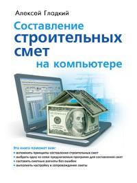 Cover Составление строительных смет на компьютере