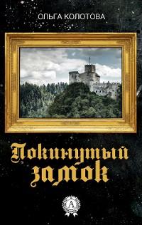 Cover Покинутый замок