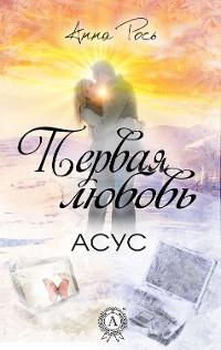 Cover Первая любовь Асус