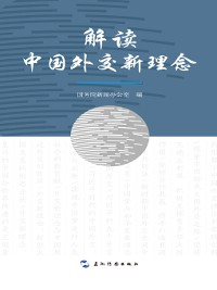 Cover 解读中国外交新理念(New Philosophy of Chinese Diplomacy )