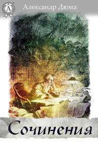Cover Сочинения