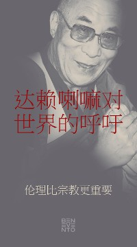 Cover An Appeal by the Dalai Lama to the World - Der Appell des Dalai Lama an die Welt - Chinesische Ausgabe