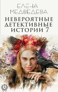 Cover Невероятные детективные истории 7