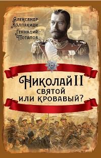 Cover Николай II. Святой или кровавый?