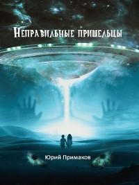 Cover Неправильные пришельцы