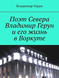 Cover Поэт Севера Владимир Герун иего жизнь вВоркуте