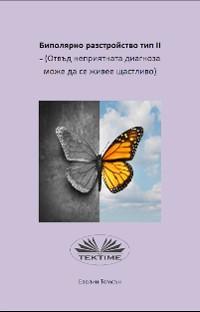 Cover Биполярно Разстройство Тип II - (Отвъд Неприятната Диагноза Може Да Се Живее Щастливо)