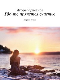 Cover Где-то прячется счастье. Cборник стихов