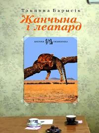Cover Жанчына і леапард (зборнік)