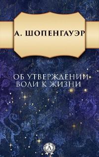 Cover Об утверждении воли к жизни