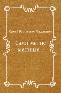 Cover Sami my ne mestnye... (in Russian Language)