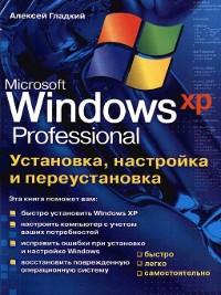 Cover Установка, настройка и переустановка Windows XP