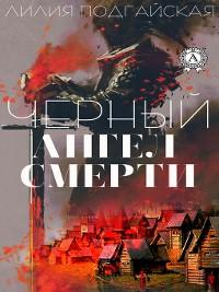 Cover Черный ангел смерти