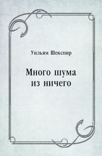 Cover Mnogo shuma iz nichego (in Russian Language)