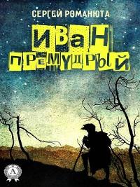 Cover Иван Премудрый