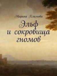 Cover Эльф исокровища гномов