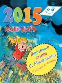 Cover Любимые стихи С. Михалкова в рисунках В. Чижикова. Календарь на 2015 год