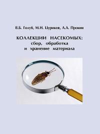 Cover Коллекции насекомых