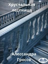 Cover Хрустальная Лестница