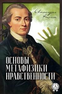 Cover Основы метафизики нравственности