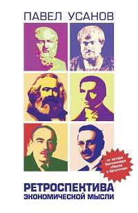 Cover Ретроспектива экономической мысли