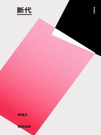 Cover 斷代