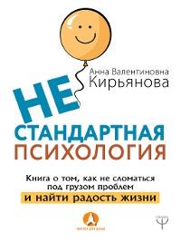 Cover Нестандартная психология. Книга о том, как не сломаться под грузом проблем и найти радость жизни