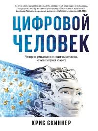 Cover Человек цифровой. Четвертая революция в истории человечества, которая затронет каждого