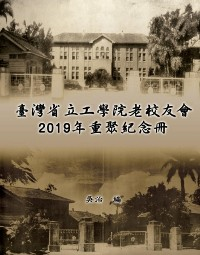 Cover Taiwan Engineering College Old Alumni Association 2019 Reunion Journal