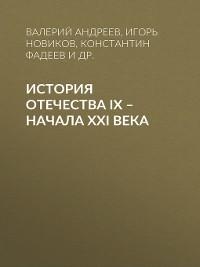Cover История Отечества IX – начала XXI века
